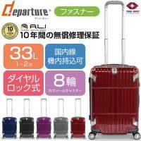 ディパーチャー HD-502-22